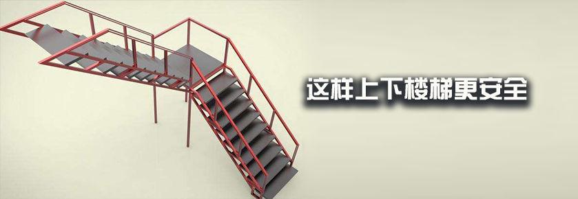 安全上下楼梯