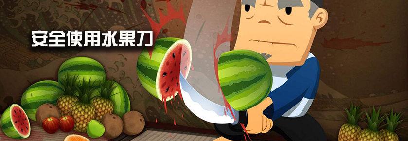 安全使用水果刀