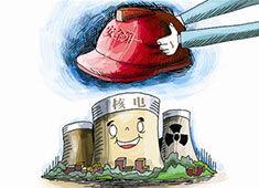 核电不背污染锅