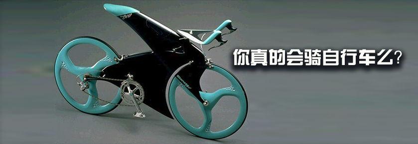 安全来骑自行车