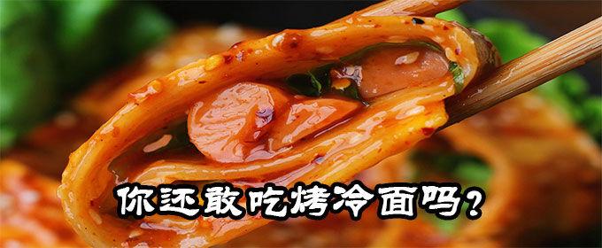 小苹果大讲堂-烤冷面还敢吃吗?
