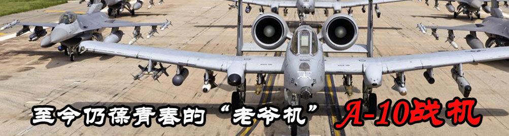 """至今仍葆青春的""""老爷机"""" A-10战机"""