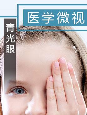 医学微视-青光眼