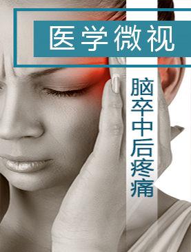 医学微视-脑卒中后疼痛