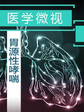 医学微视-胃源性哮喘