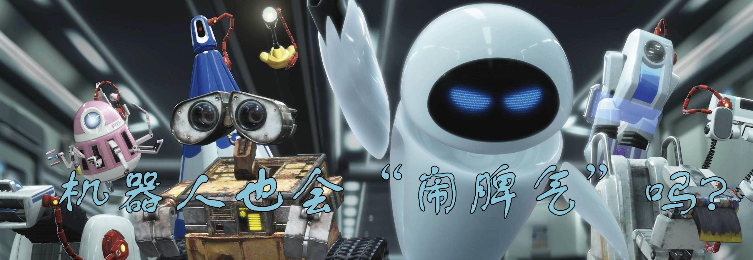 """《阿U学科学》20集:机器人也会""""闹脾气""""吗"""