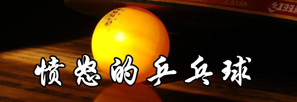 愤怒的乒乓球