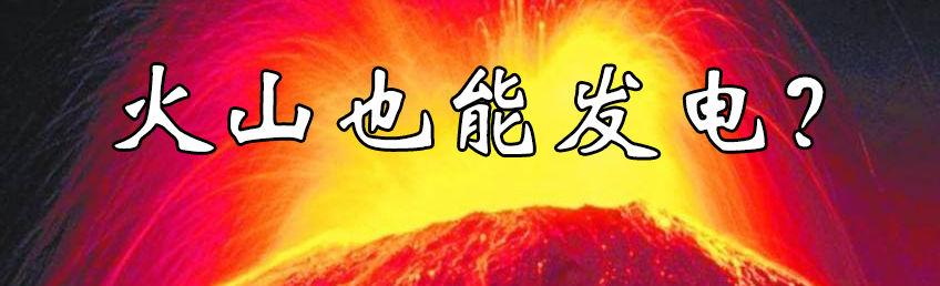 火山也能发电?