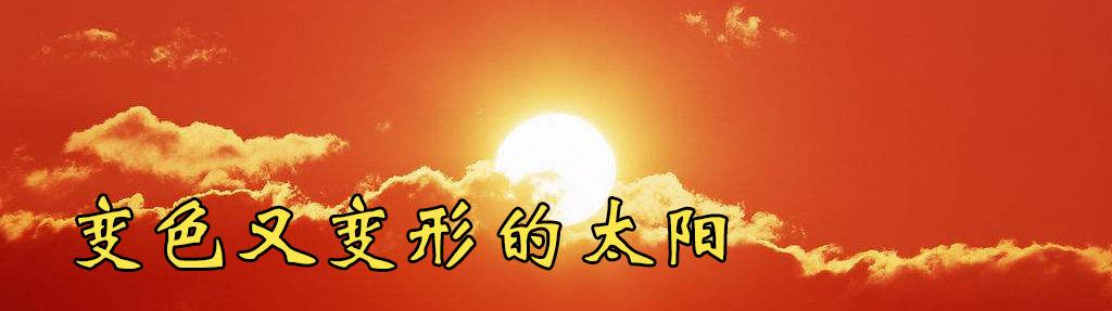 变色又变形的太阳