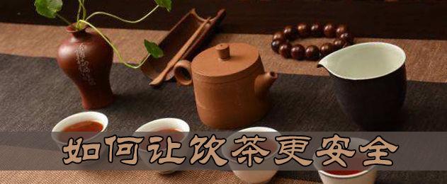 茶叶农残问题研究 让饮茶更安全