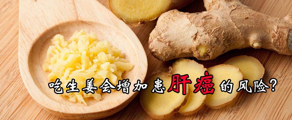 吃生姜会增加患肝癌风险吗