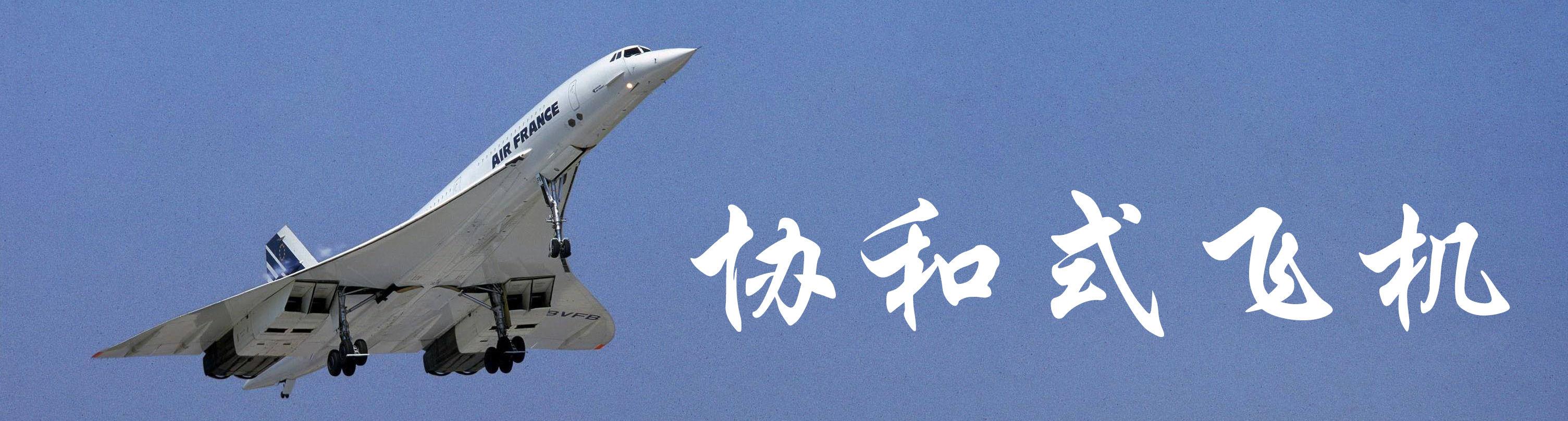 协和式飞机