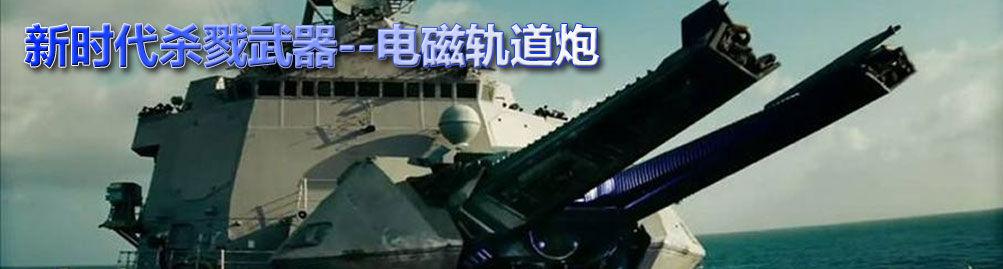 新时代杀戮武器--电磁轨道炮