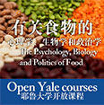 耶鲁大学:食物的心理学