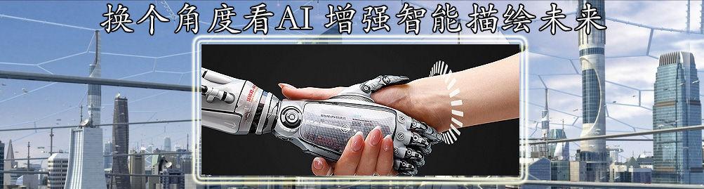 换个角度看AI 增强智能描绘未来
