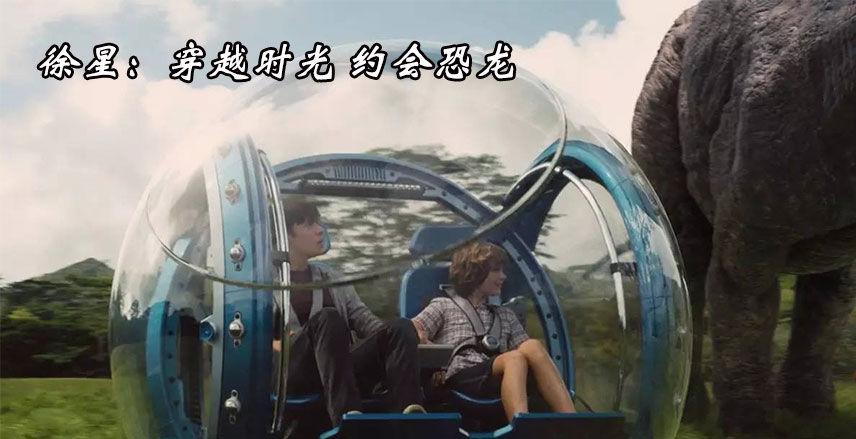 徐星:穿越时光 约会恐龙
