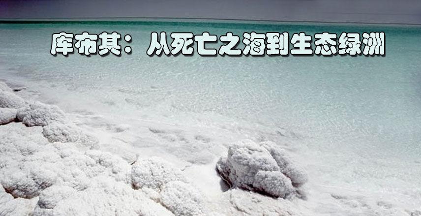 库布其:从死亡之海到生态绿洲