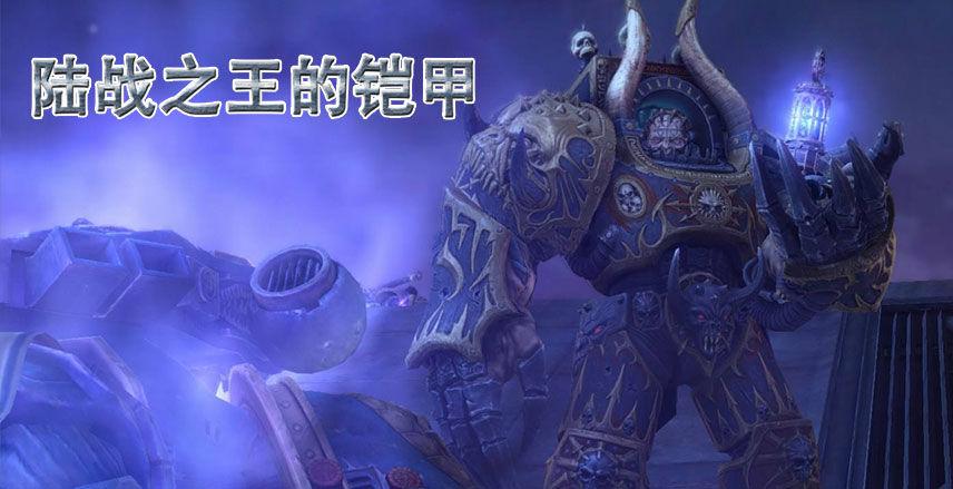 陆战之王的铠甲