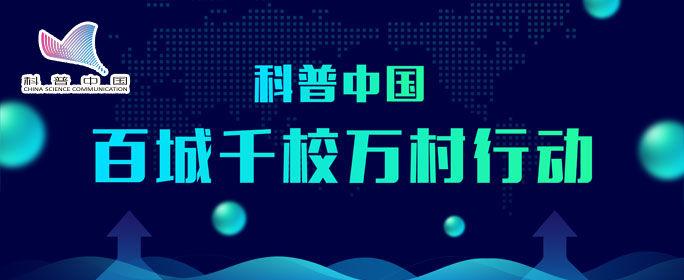 科普中国·百城千校万村行动
