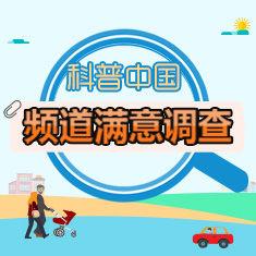 """""""科普中国""""频道公众满意度调查"""