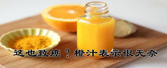 这也致癌?橙汁表示很无奈