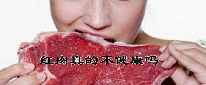 红肉真的不健康吗