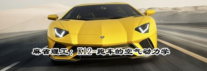 麻省理工:K12-跑车的空气动力学