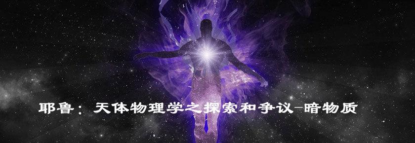 耶鲁:天体物理学之探索和争议-58暗物质(上)