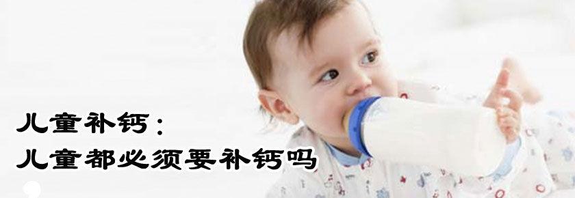 儿童补钙01:儿童都必须要补钙吗?