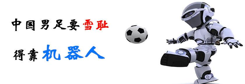 中国男足要雪耻得靠机器人