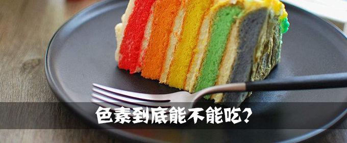 食物中的色素会对人体健康产生危害吗?