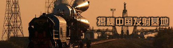 中国四大航天发射场知多少