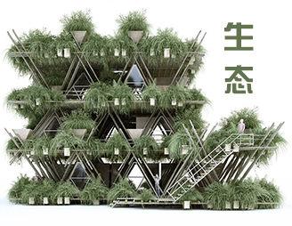 如何构建生态城市