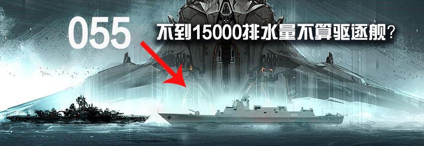 海上多面手--驱逐舰