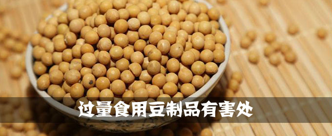过量食用豆制品有害处?
