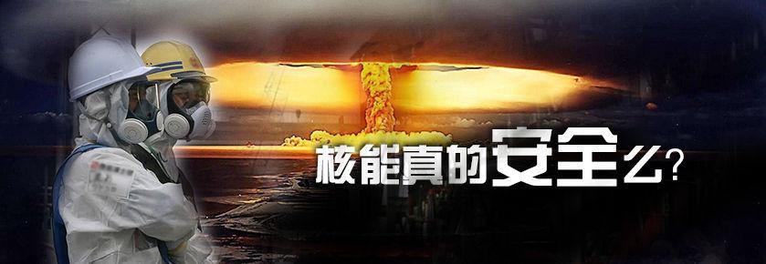 安全核能 低碳未来