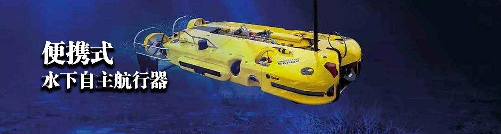 便携式水下自主航行器:水下蛟龙潜行致远