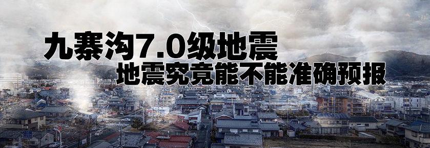 《熊小米读科学》34集:动物能预测地震吗
