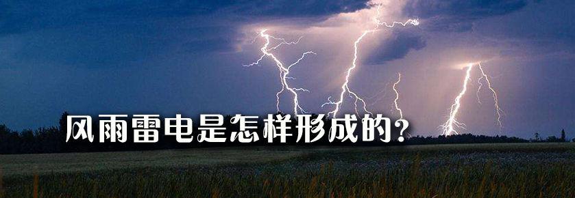 风雨雷电的形成