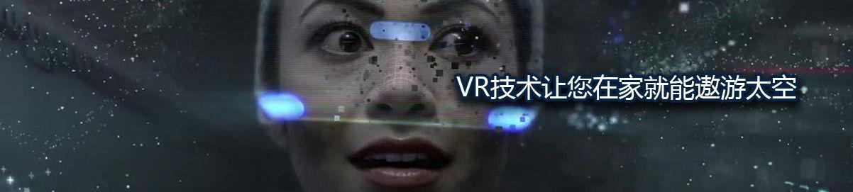 VR技术让您在家就能遨游太空