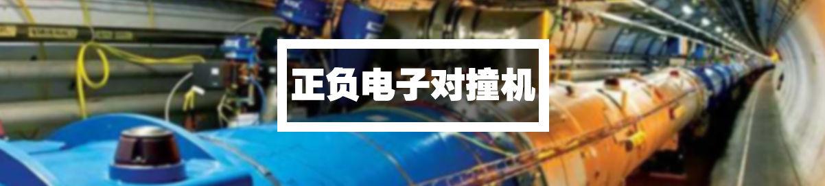 北京正负电子对撞机