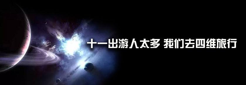 视频:星际旅行太平常,我们去四维旅行