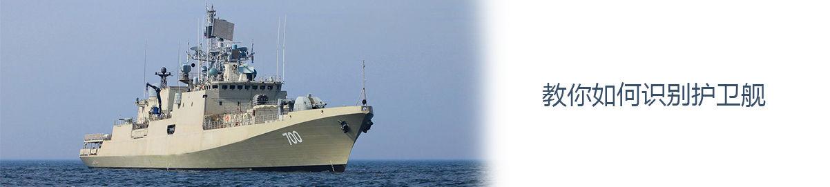 海上卫兵-护卫舰