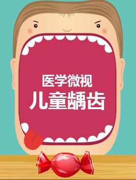 医学微视-儿童龋齿