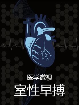 医学微视-室性早搏