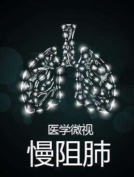 医学微视-慢阻肺