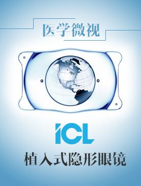 医学微视-ICL(植入式隐形眼镜)