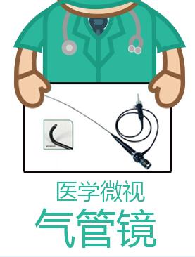 医学微视-气管镜