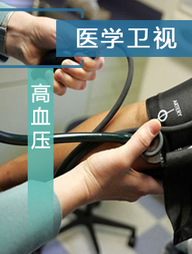 医学微视-高血压