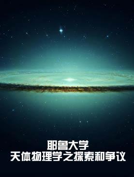 耶鲁大学:天体物理学之探索和争议